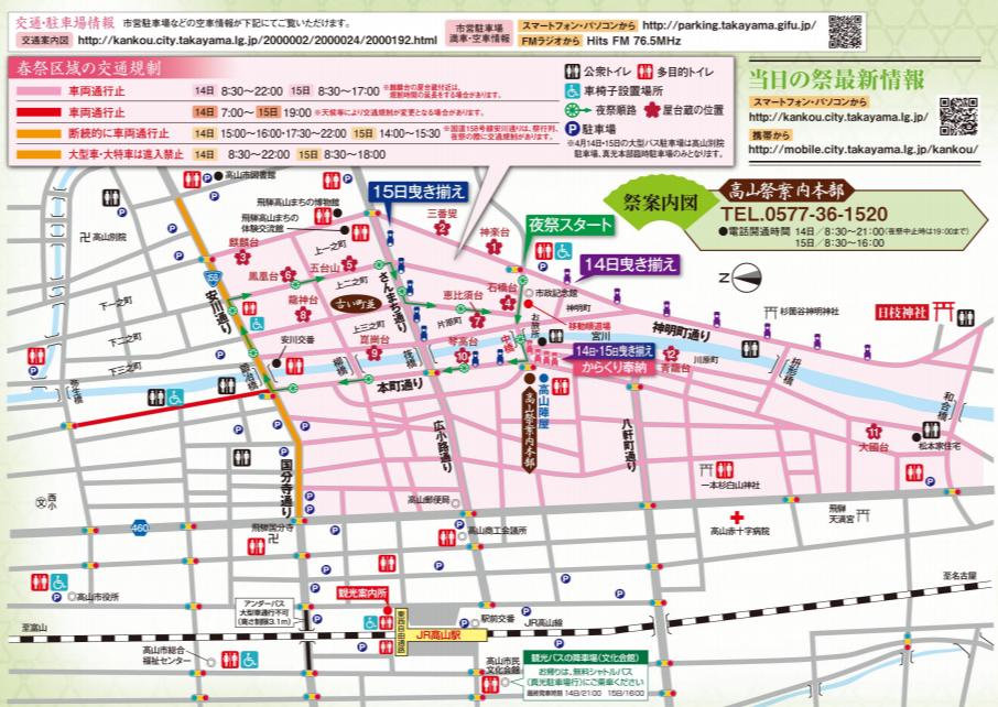 春の高山祭交通規制マップ