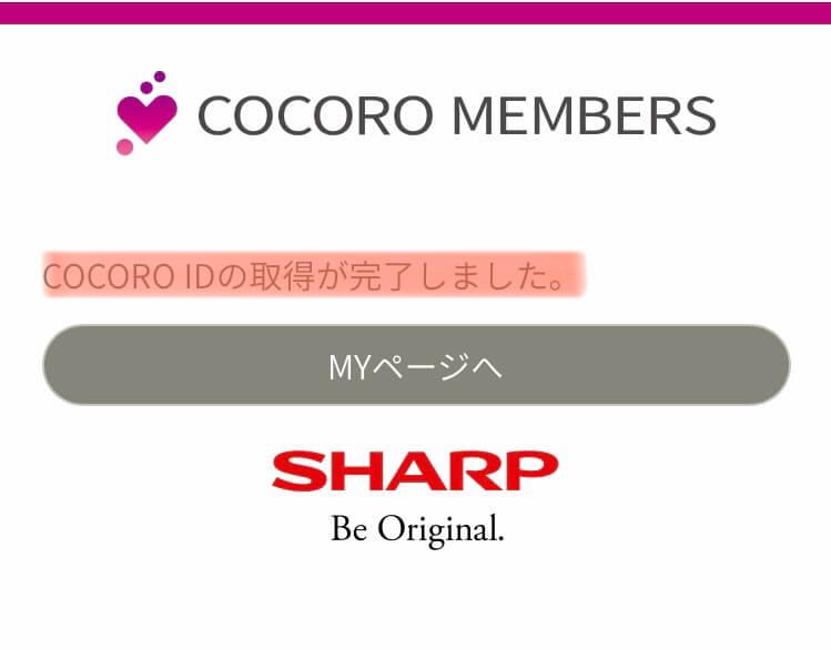 シャープ cocoro life ecサイト